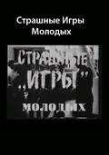 Strashnyie Igryi Molodyih pictures.