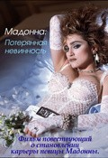 Madonna: Innocence Lost - wallpapers.