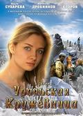 Uralskaya krujevnitsa - wallpapers.