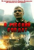 Ya – russkiy soldat pictures.