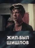 Jil-byil Shishlov pictures.