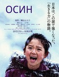Oshin - wallpapers.