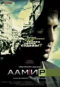 Aamir - wallpapers.