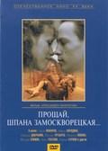 Proschay, shpana zamoskvoretskaya... - wallpapers.