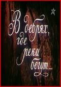 V debryah, gde reki begut... - wallpapers.