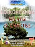 Beskonechnyie mechtyi o schaste - wallpapers.