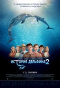 Dolphin Tale2 - wallpapers.