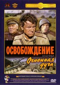 Osvobojdenie: Ognennaya duga - wallpapers.