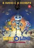 Bolt & Blip: Battle of the Lunar League - wallpapers.