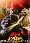 Godzilla protiv Kinga Gidoryi - wallpapers.