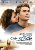 Charlie St. Cloud - wallpapers.