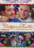 Istoriya lyubvi, ili Novogodniy rozyigryish - wallpapers.