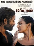 Maryan - wallpapers.