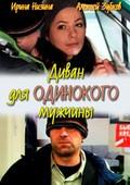 Divan dlya odinokogo mujchinyi - wallpapers.