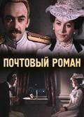 Pochtovyiy roman - wallpapers.