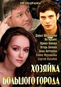 Hozyayka bolshogo goroda pictures.