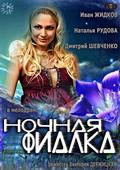 Nochnaya fialka pictures.