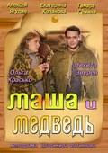 Masha i Medved - wallpapers.
