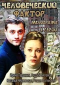 Chelovecheskiy faktor pictures.