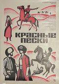Krasnyie peski - wallpapers.