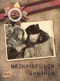 Naznachaeshsya vnuchkoy - wallpapers.