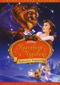 Beauty and the Beast: The Enchanted Christmas - wallpapers.