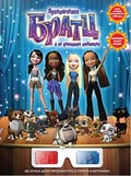 Bratz Pampered Petz - A Rescue adventure pictures.