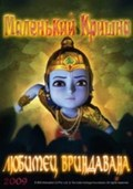 Little Krishna - the darling of Vrindavan - wallpapers.