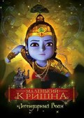 Little Krishna - The Legendary Warrior pictures.