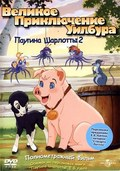 Charlotte's Web 2: Wilbur's Great Adventure - wallpapers.