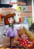 Priklyucheniya domovyonka Kuzi i dyadyushki Au pictures.