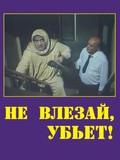 Ne vlezay, ubet! - wallpapers.