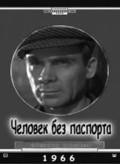 Chelovek bez pasporta pictures.