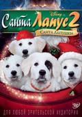 Santa Paws 2: The Santa Pups pictures.