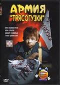 Armiya «Tryasoguzki» pictures.
