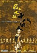 Yong zheng da po shi ba tong ren - wallpapers.
