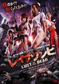 Reipu zonbi: Lust of the dead pictures.