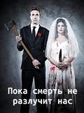 Death Do Us Part pictures.