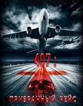 407 Dark Flight 3D  - wallpapers.
