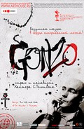 Gonzo: The Life and Work of Dr. Hunter S. Thompson - wallpapers.