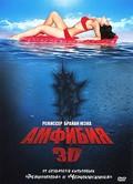 Amphibious 3D pictures.