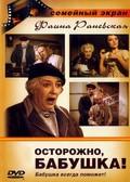 Ostorojno, babushka! - wallpapers.