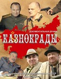 Kaznokradyi - wallpapers.
