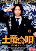 Mogura no uta - sennyû sôsakan: Reiji - wallpapers.
