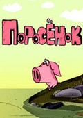 Porosyonok pictures.
