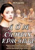 Dom spyaschih krasavits pictures.