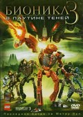 Bionicle 3: Web of Shadows pictures.