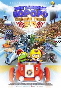 Pororo, the Racing Adventure pictures.