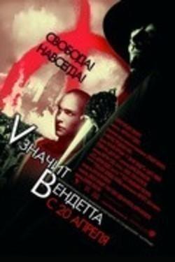 V for Vendetta - wallpapers.