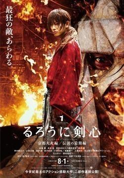 Rurouni Kenshin: Kyoto Inferno pictures.